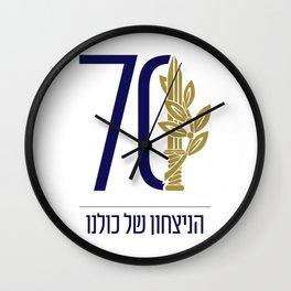 Tzahal (IDF) 70th Birthday! Wall Clock