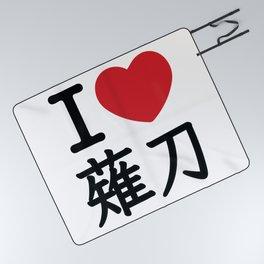 I heart Naginata Picnic Blanket