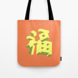 Good Fortune!!! Tote Bag