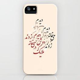 Farsi Typography, Farsi letters, Persian typography, Persian poem, Arabic iPhone Case