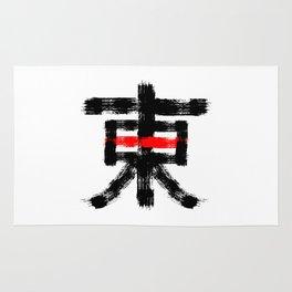 Hieroglyph symbol Japan word East Rug