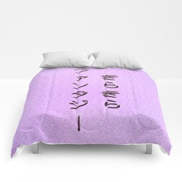 Sparkly Fantasy Comforters