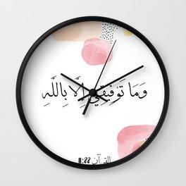 QURAN QUOTE Wall Clock