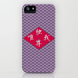 """""""I alone am the honored one"""" in Kanji iPhone Case"""