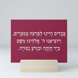 Passover Pesach Haggadah Quote in Hebrew Red Mini Art Print