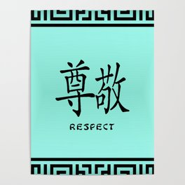 """Symbol """"Respect"""" in Green Chinese Calligraphy Poster"""