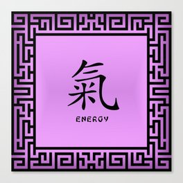 """Symbol """"Energy"""" in Mauve Chinese Calligraphy Canvas Print"""