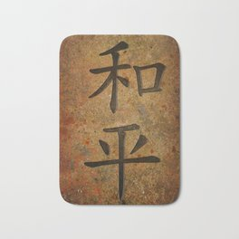 Calligraphy -  Chinese Peace Character on Granite Bath Mat