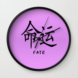 "Symbol ""Fate"" in Mauve Chinese Calligraphy Wall Clock"