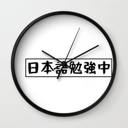 Studying Japanese Aesthetic Design Gift for Japanese student design Wall Clock