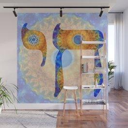 Beautiful Blue and Orange Jewish Art - Chai 5 - Sharon Cummings Wall Mural