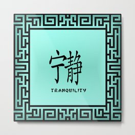 """Symbol """"Tranquility"""" in Green Chinese Calligraphy Metal Print"""