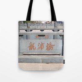 Chinese Bridge Tote Bag