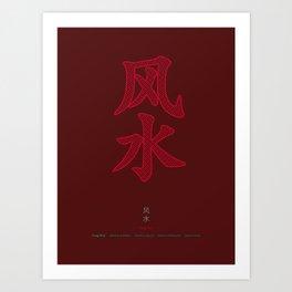 Feng Shui Writing In Red Art Print