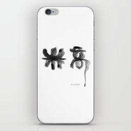 Name: Michael in Chinese word of Cantonese Translation iPhone Skin
