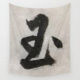 玉 -- Tama -- Ball or Sphere -- Japanese Calligraphy Wall Tapestry