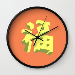 Good Fortune!!! Wall Clock
