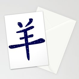 Chinese Year of the Sheep Stationery Cards