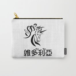 Chinese Name for Victoria Carry-All Pouch