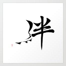 Bonding with...——絆 Art Print