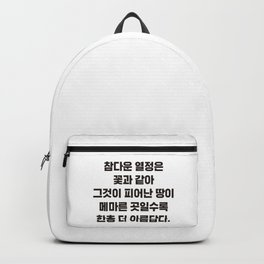 True passions are like beautiful - Korean typography Backpack