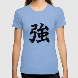 強 Strong, Powerful in Japanese T-shirt
