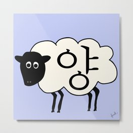 양 (sheep). Metal Print