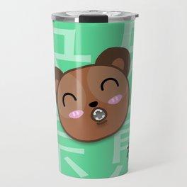 Happy Brown Bear Travel Mug