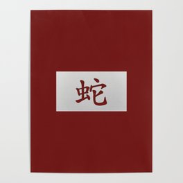 Chinese zodiac sign Snake red Poster