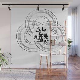 Self Love Spiral Wall Mural