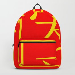 Chinese Love Golden and Red with Frame Backpack