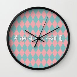 i love you in hindi Wall Clock