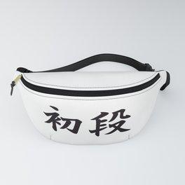 Shodan (1st Degree Black Belt in Japanese Martial Arts) Fanny Pack