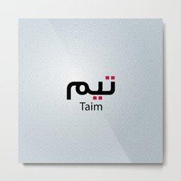 Taim Name in Arabic Metal Print