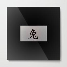 Chinese zodiac sign Rabbit black Metal Print