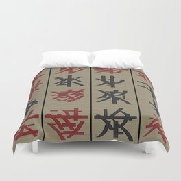 Ancient Chinese secrets characters Duvet Cover
