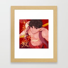 Chinese Zodiac: Pig Framed Art Print