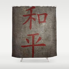 Red Peace Chinese character on grey stone and metal background Shower Curtain