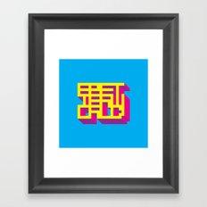 A Better World Framed Art Print