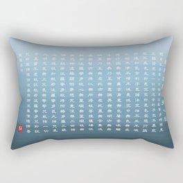 The Heart Sutra (心經) Rectangular Pillow