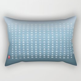 The Heart Sutra (心經) Rectangular Pillow