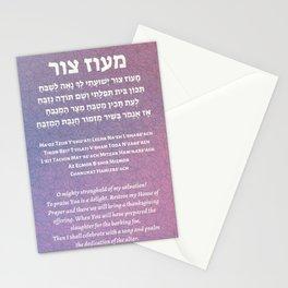 Maoz Tzur Hanukkah Hebrew Song Stationery Cards