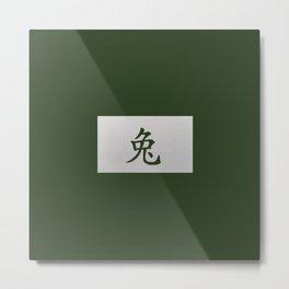 Chinese zodiac sign Rabbit green Metal Print