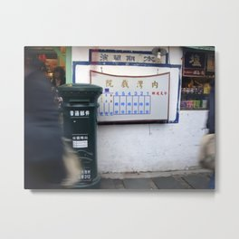 Neiwan theater, Taiwan Metal Print