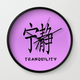 """Symbol """"Tranquility"""" in Mauve Chinese Calligraphy Wall Clock"""