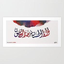 Islamic Arabic Calligraphy - Canvas Islamic Art - The great calligraphy is a beauty to eye Art Print