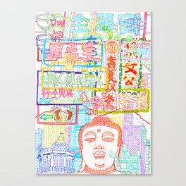 Dim Sum Daily Canvas Print