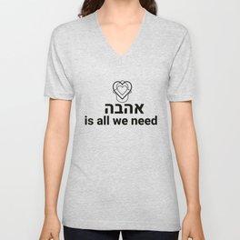 אהבה is all we need Unisex V-Neck