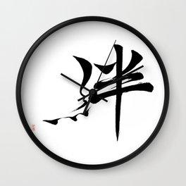 Bonding with...——絆 Wall Clock
