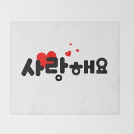 Saranghaeyo I love you Throw Blanket